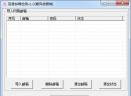 百度邮箱检测V1.0 绿色免费版