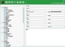 密码安全保险箱V1.1 绿色版