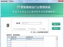 管家婆食品管理软件V9.4 免费版