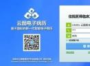 云图电子病历系统V5.8.8 官方版