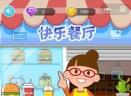 女生游戏快乐模拟餐厅