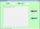 双桥静力触探定名软件V1.0 电脑版