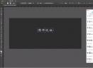 字+(字体管理工具)V0.9.3 官方版