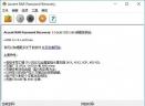 Accent RAR Password RecoveryV3.0.2953 免费版