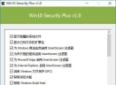 Win10 Security Plus(Win10安全优化工具)V1.0 绿色中文版