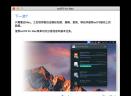 ExtFS for MacV11.1.657 官方版