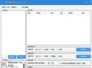 德望微信成员导出软件V1.0 官方版