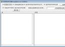 文本自动分列工具V20180911 电脑版
