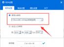 那一剑江湖手游电脑版辅助安卓模拟器专属工具V1.9.6 最新版