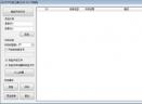 EOCFTP升级工具V2.0.6 免费版