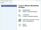 VMware Player 15(精简版虚拟机)V15.0.0.1013 免费版(32/64位)