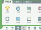 之江汇互动课堂V2.5.5 官方版