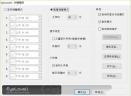 EyeLoveU(护眼精灵)V3.6.4 官方版