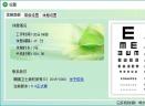 眼睛卫士V5.0 免费版