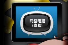 网络电视直播软件合集