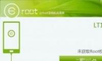 索尼LT18i一键root教程