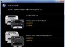 惠普P1108打印机驱动V9.0 官方版