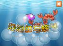 泡泡鱼与螃蟹