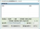 Silk2MP3(QQ/微信语音转MP3)V1.0.2.5 绿色免费版