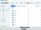百度云网盘批量转存工具V10.7 免费版