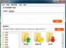 Dr.Folder目录博士V2.6.0.0 官方版