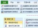 巧办公(Office/excel增强软件)V7.45 官方版