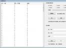 加减乘除法练习题生成软件V2.0 官方版