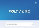 POLYV云课堂V4.1 官方版