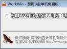 WorkWin禁用U盘工具V1.1 官方版
