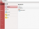 闪电PDF编辑器V3.0.2.0 官方版