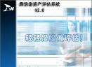 鼎信诺资产评估系统V2.20 官方版
