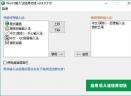 10分3DWin 10输入法经典切换V0.9.0.1018 官方版