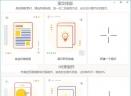 秀米微信图文编辑器电脑版V1.0.0 免费版