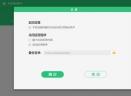 互传备份助手V1.0.4 官方版