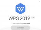 WPS office 2019V11.1.0.7875 PC版
