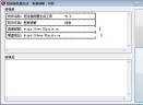 短链接批量生成工具V1.0 电脑版