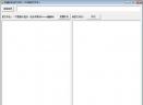 批量改乱码文件名工具V1.0 免费版