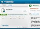 电信测速软件V2.5.1.2 官方绿色版