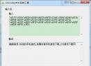 unicode转中文工具V2.0 绿色版