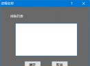 暮光屏幕色温调节软件V1.0.0.3 绿色版