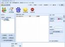 百度网盘营销大师V1.3.0.10 免费版