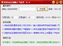 QQ空间刷人气软件V6.0 最新版