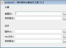 GodoxG1(神牛固件分解合并工具)V1.0 电脑版