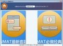 匹克新GMAT真题模考软件V1.0.3 官方版