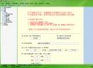 无师通票据打印软件V8.00 官方版