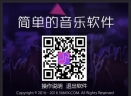56MixMusic(音乐播放器)V1.0.2.5 免费版