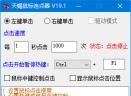 天蝎鼠标连点器绿色版V19.1 最新版