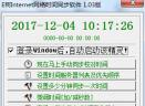 E树网络时间同步器V1.03 免费版