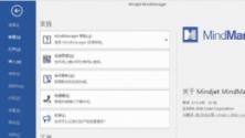 mindmanager2014V14.0.334 官方版