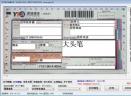 燕子快递打印V2018.9.29.12 免费版
